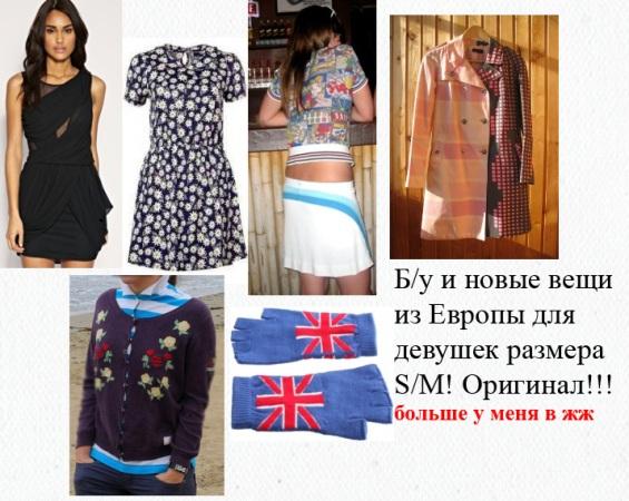Одежда Из Европы Дешево