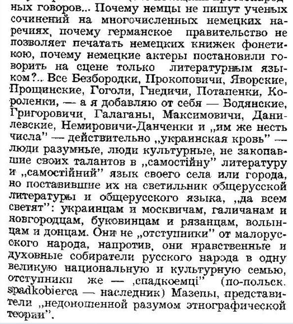 Мончаловский