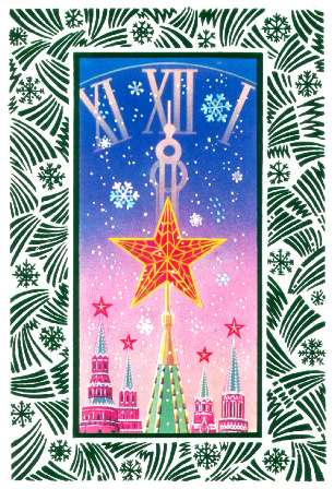 Советские новогодние открытки как краткая история СССР