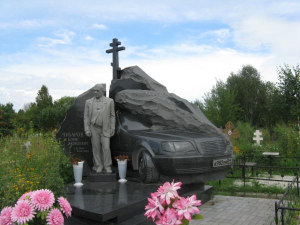 Памятник.Чубаров Борис Яковлевич-1