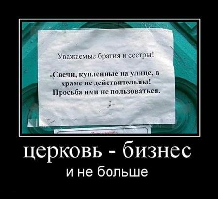 1257267643_485969_tserkov-biznes