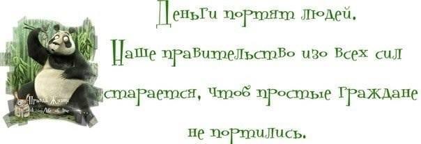 портят_1