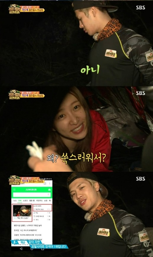 Hani asks Jackson if he wants to sleep with her (in a tent