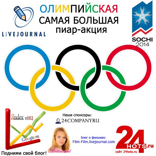 олимпийская пиар-акция