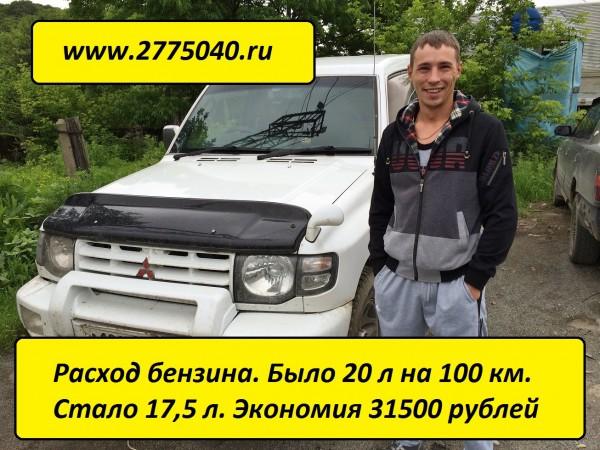 Мицубиси Паджеро ( Mitsubishi  Pajero ). Уменьшить расход бензина можно! Автосервис Первый. Владивосток