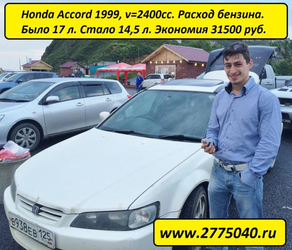 Хонда Аккорд ( Honda Accord ). Уменьшить расход топлива можно! Автосервис Первый. Владивосток