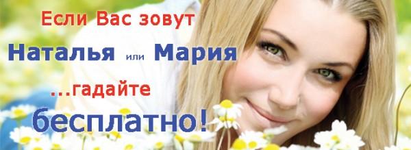 баннер Наталья Мария