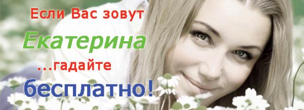 баннер Екатерина