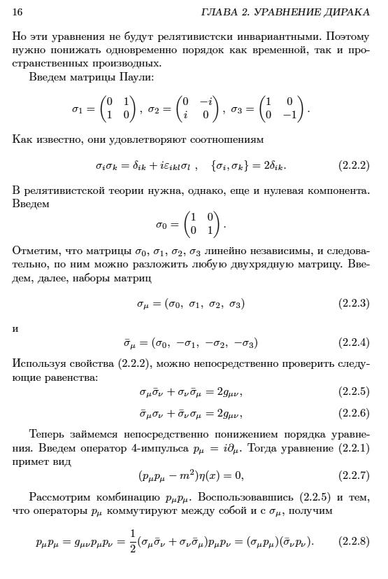 QED_p016