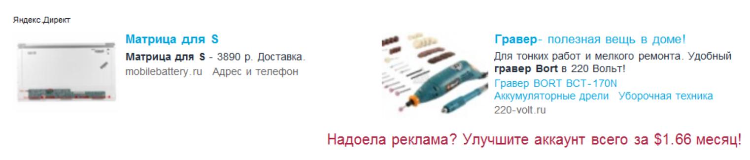 контекстная_реклама.png