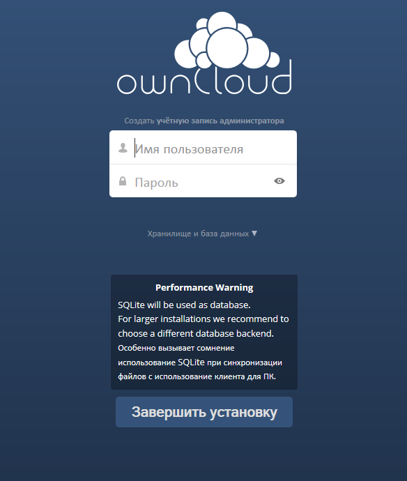 owncloud_just_started