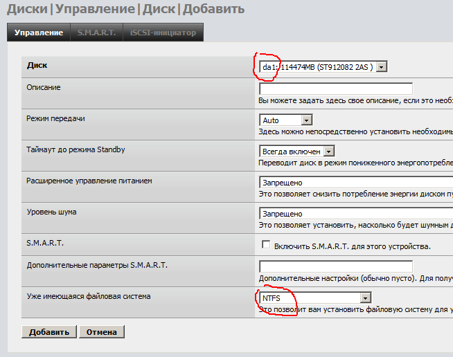 add_ntfs_disk