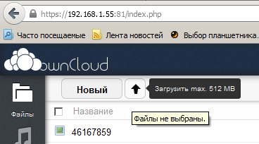 owncloud512