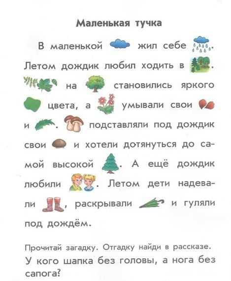 текст с знаком 3 класс