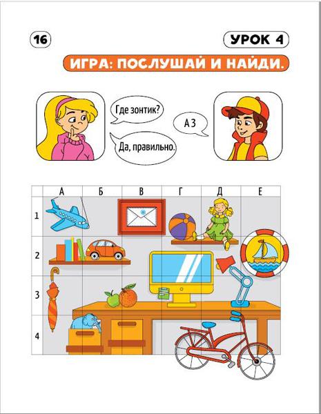 знакомства по ориентациям для детей