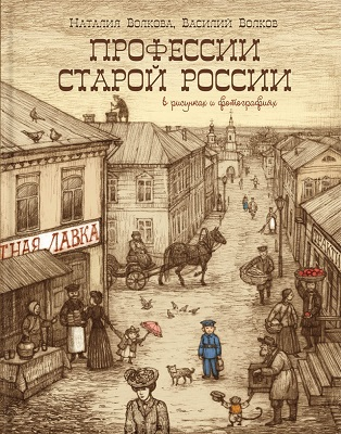Nataliya_Volkova_Vasilij_Volkov__Professii_staroj_Rossii_v_risunkah_i_fotografiy.jpeg