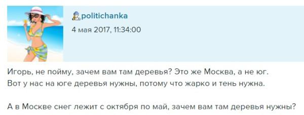 Зачем в Москве деревья???