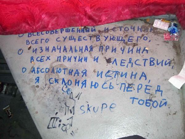 надпись в 11 автобусе