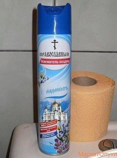 православный освежитель