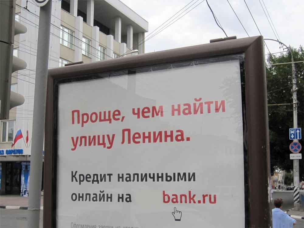 Ищи лох ул Ельцина и Гайдара