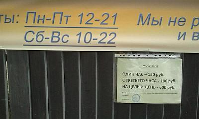 Велопрокат в Кусково, 1