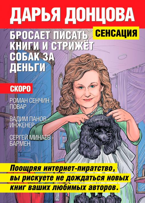 донцова-стрижет-собак