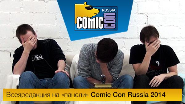 comicconrussia2014