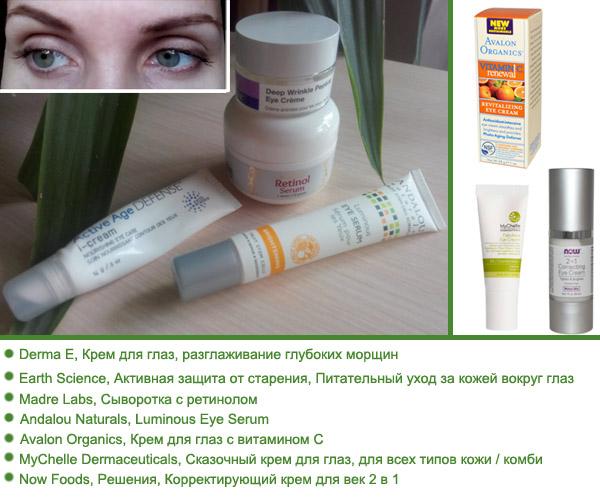 Как сделать крем для глаз от морщин