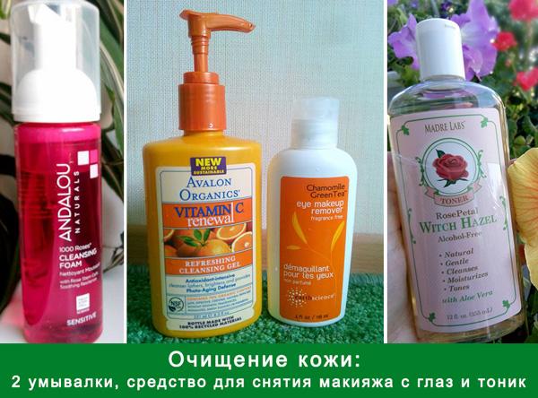 umyvalki-makeup-cleanser-toner.jpg