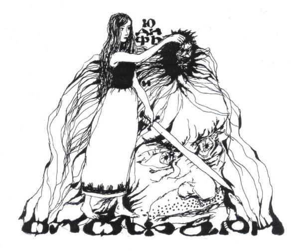 Юдифь и Олоферн