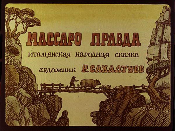 МассароПравда - кадр 03