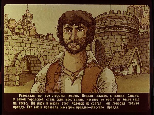 МассароПравда - кадр 07