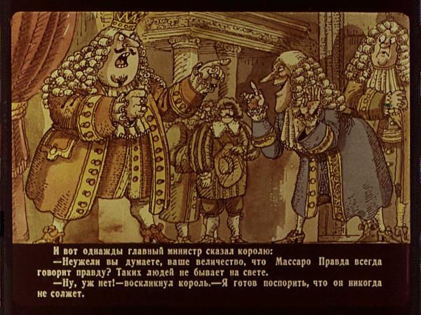 МассароПравда - кадр 14