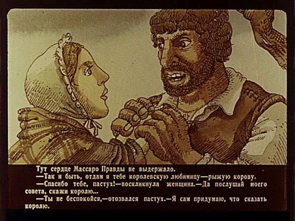 МассароПравда - кадр 29