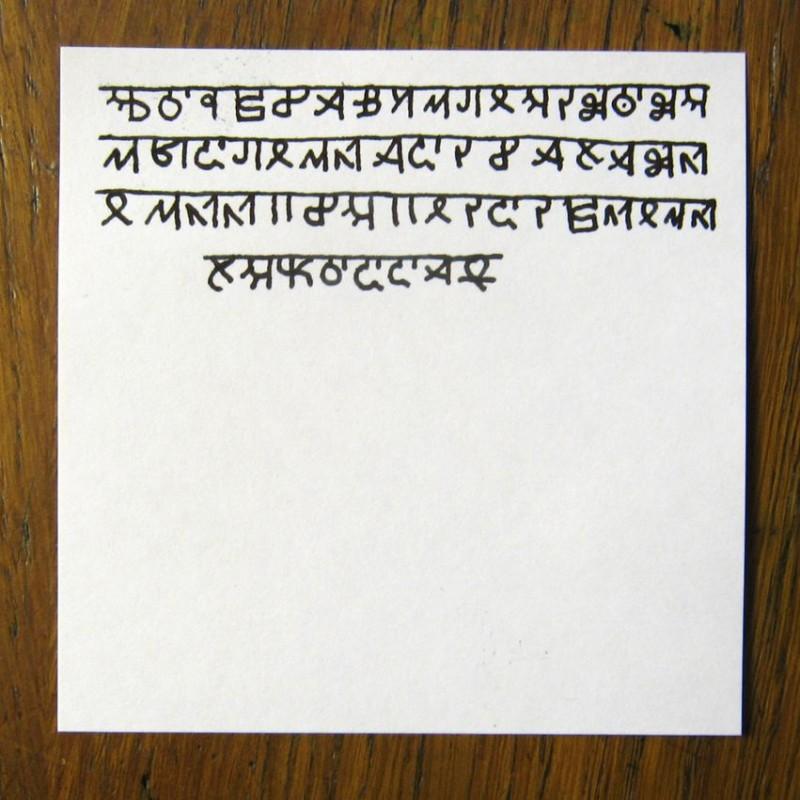 Фоканагари - Текст 000-50%.jpg