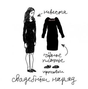 [6wx] Чёрное платье невесты 001