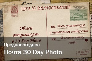 Предновогодний обмен открытками в сообществе 30 Day Photo