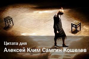 Цитата дня | Алексей Клим Самгин Кошелев