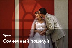 Урок | Солнечный поцелуй
