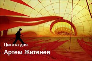Цитата дня | Артём Житенёв
