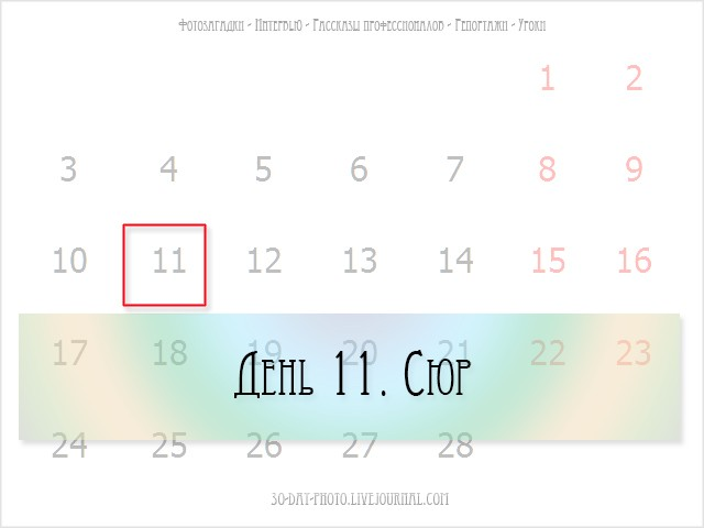 День 11. Сюр