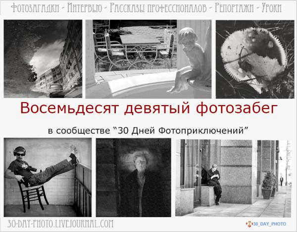 Восемьдесят девятый фотозабег в сообществе