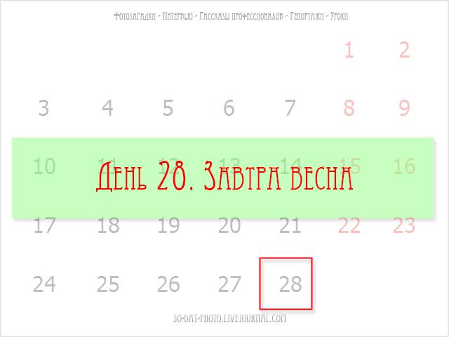 День 28. Завтра весна