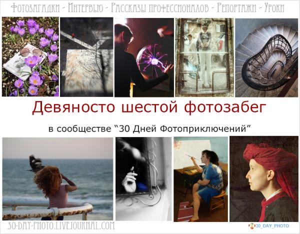 Девяносто шестой фотозабег в сообществе