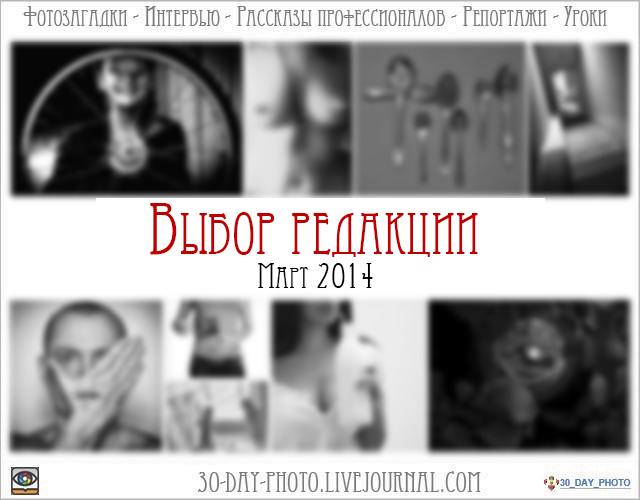 ВЫбор-март-2014