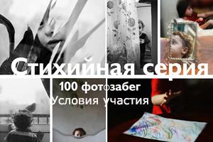 стихийная серия 100