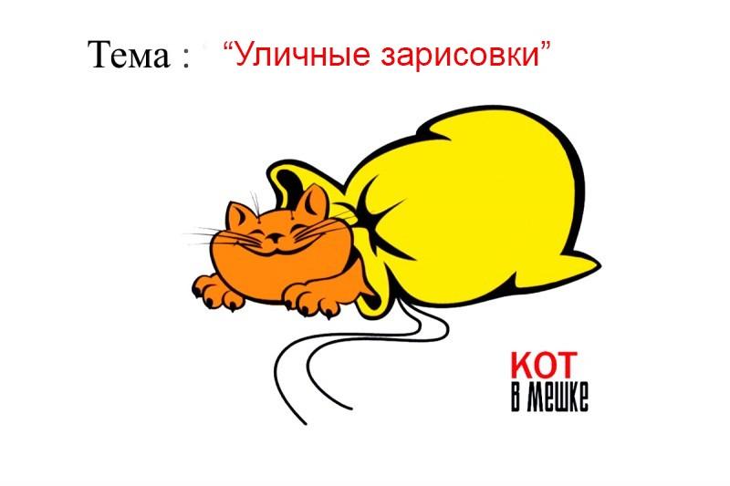кот в мешке картинка прозрачный фон
