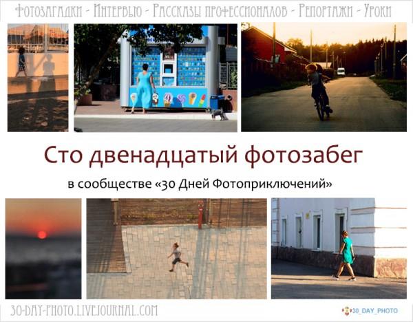 Сто двенадцатый фотозабег в сообществе 30 Day Photo