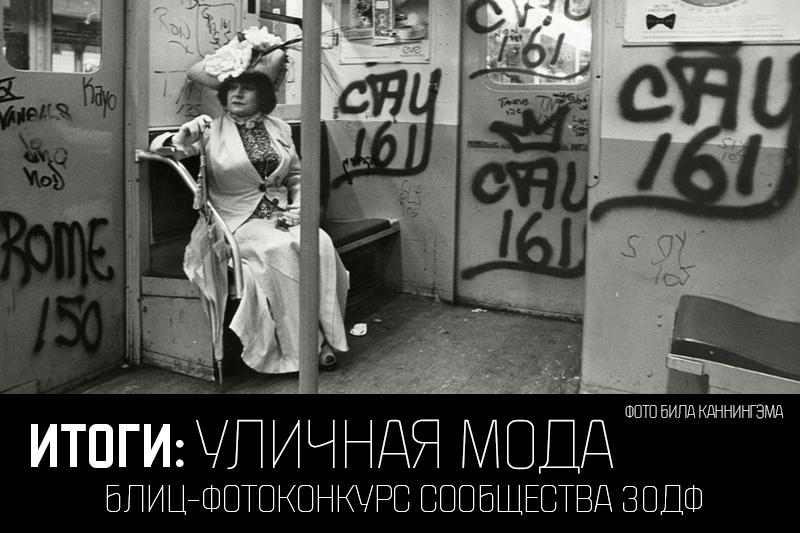 мода_итоги.jpg