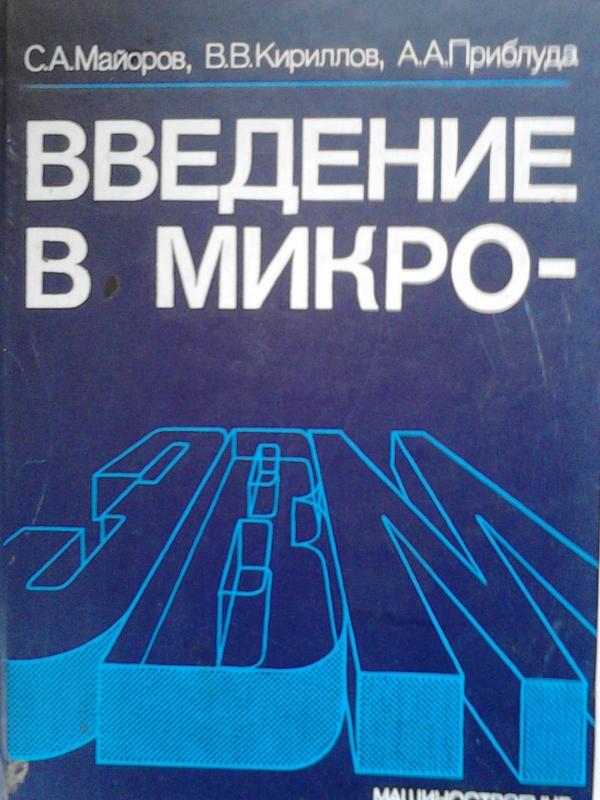 11512737_Mayorov_S_A_Kirillov_V_V_Pribluda_A_A__Vvedenie_v_mikroEVM_big